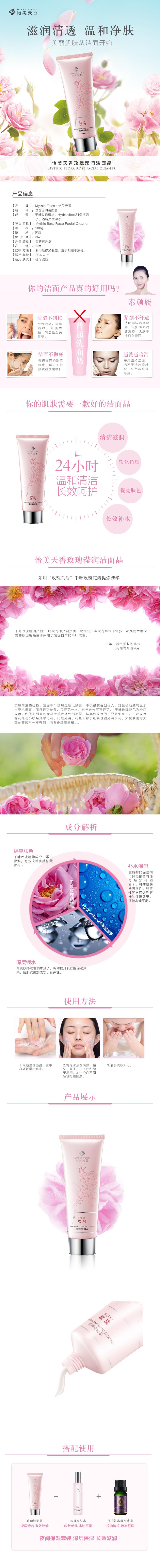 怡美天香玫瑰滢润洁面晶100g.png